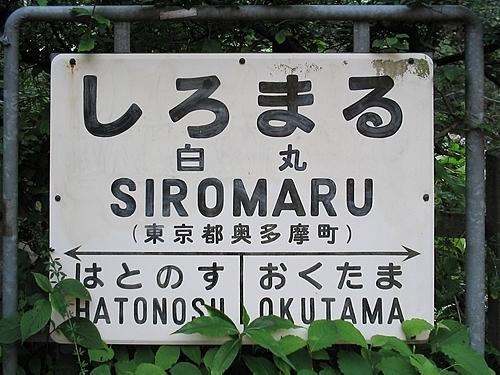 白丸駅・駅名標
