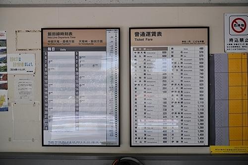 為栗駅時刻表