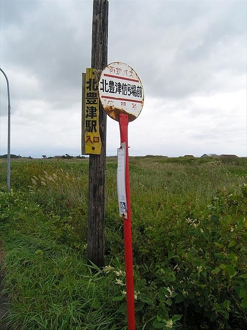 「北豊津信号場」バス停ポール