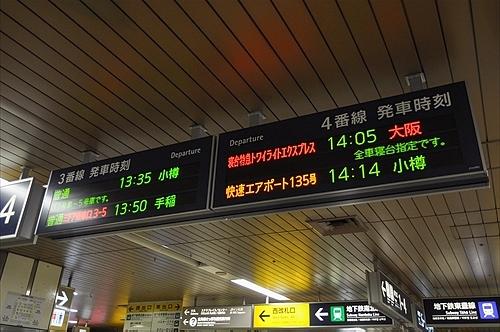 トワイライトエクスプレス札幌駅発の発車標
