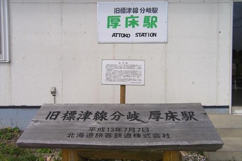 旧標津線分岐駅