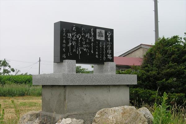 安牛小学校跡記念碑