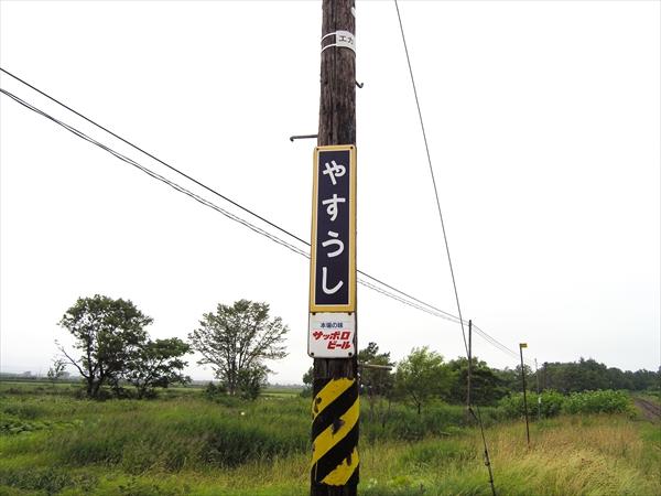 ホーロー看板駅名標