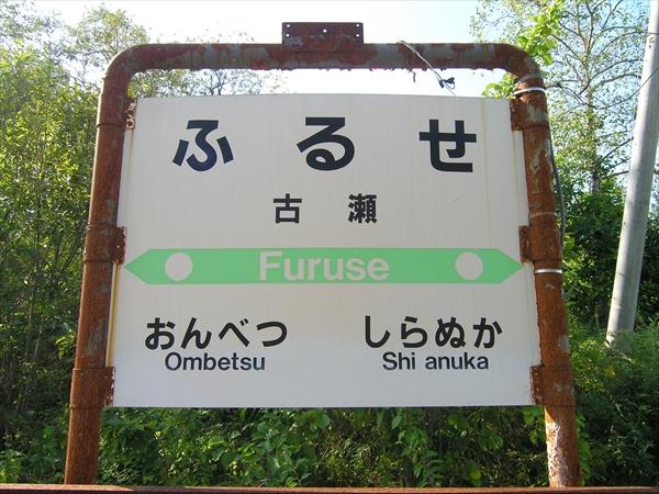 古瀬駅・駅名標