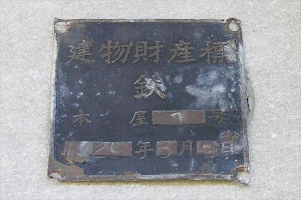 建物財産標