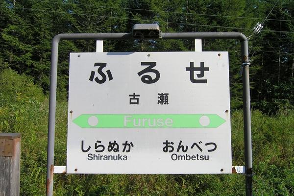 上りホーム駅名標