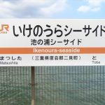 池の浦シーサイド駅・駅名標
