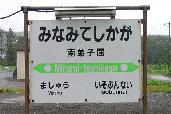 南弟子屈駅・駅名標